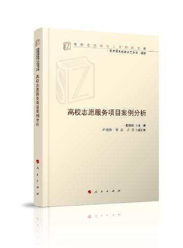 高校志愿服务项目案例分析(高校思想政治工作研究文库)