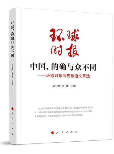 中国,的确与众不同—环球时报深度报道选