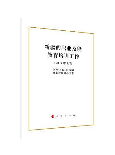 新疆的职业技能教育培训工作 (32开本)