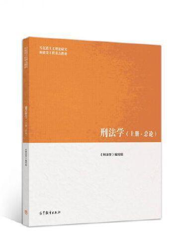《刑法学(上册·总论)》(马克思主义理论研究和建设工程重点教材)
