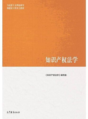 知识产权法学(马克思主义理论研究和建设工程重点教材)