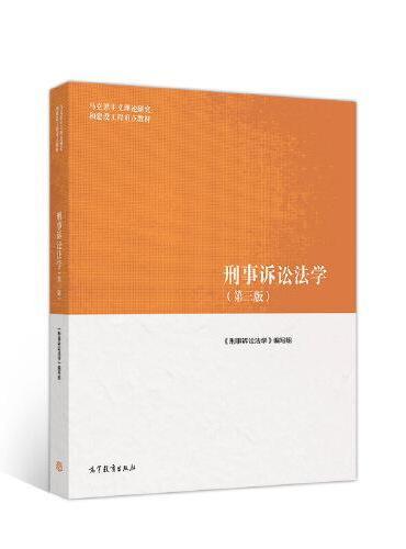 刑事诉讼法学(第三版)(马克思主义理论研究和建设工程重点教材)