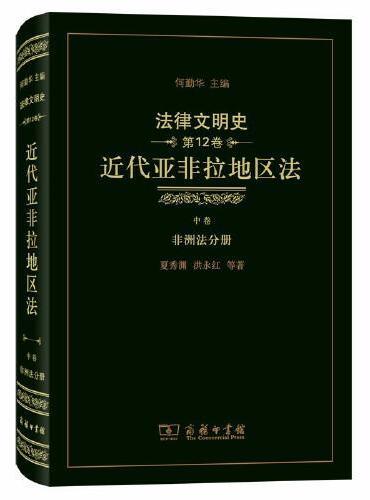 法律文明史 第12卷 近代亚非拉地区法 中卷 非洲法分册