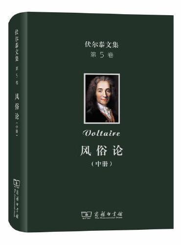 伏尔泰文集(第五卷):风俗论(中)