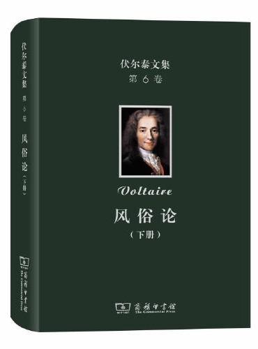 伏尔泰文集(第六卷):风俗论(下)