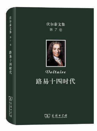 伏尔泰文集(第七卷):路易十四时代