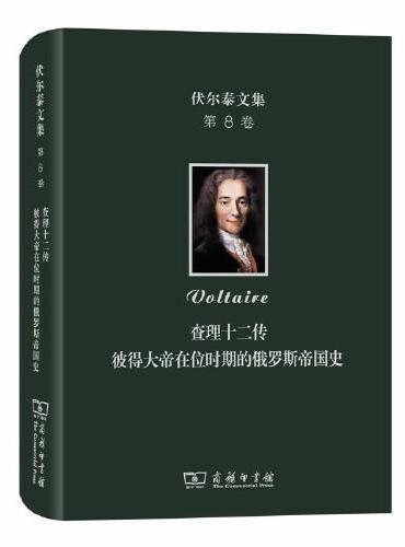 伏尔泰文集(第八卷):查理十二传·彼得大帝在位时期的俄罗斯帝国史