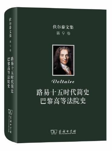 伏尔泰文集(第九卷):路易十五时代简史·巴黎高等法院史