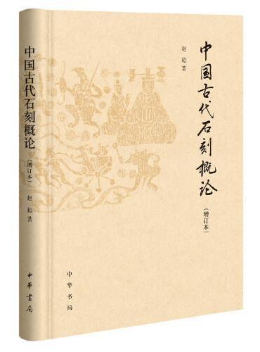中国古代石刻概论(增订本)