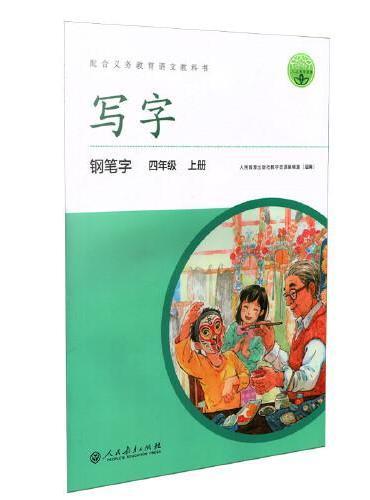 配合义务教育语文教科书 写字 钢笔字 四年级 上册 配合最新部编版教材使用