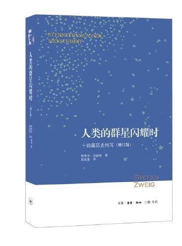 人类的群星闪耀时:十四篇历史特写(增订版)七年级下册推荐课外阅读书