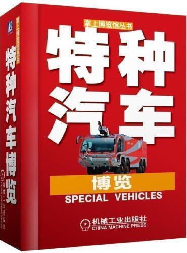 特种汽车博览