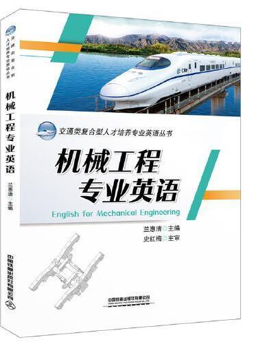 交通类复合型人才培养专业英语丛书:机械工程专业英语