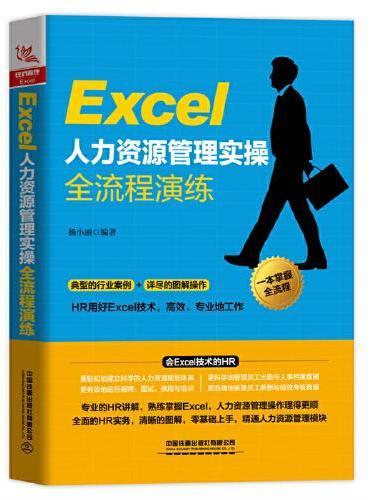 Excel 人力资源管理实操全流程演练