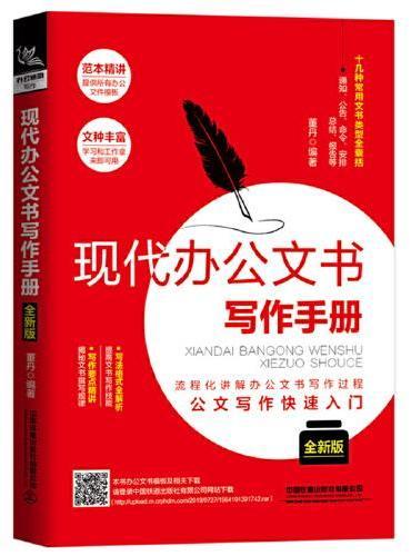 现代办公文书写作手册(全新版)