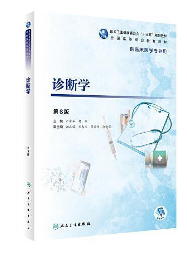 诊断学(第8版/高专临床/配增值)