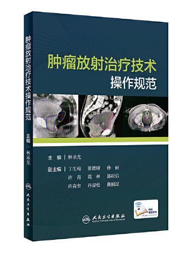 肿瘤放射治疗技术操作规范
