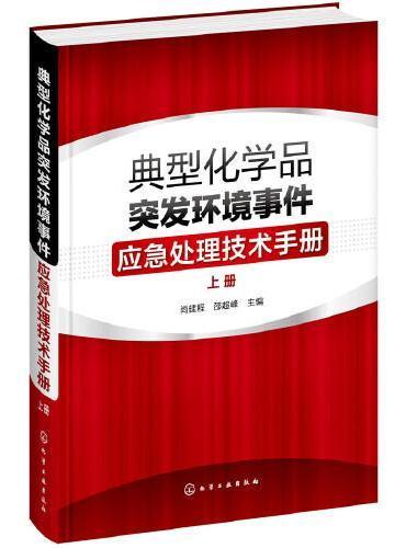 典型化学品突发环境事件应急处理技术手册. 上册