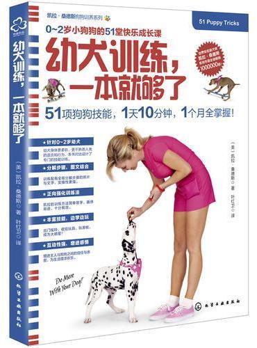 凯拉·桑德斯狗狗训养系列--幼犬训练,一本就够了