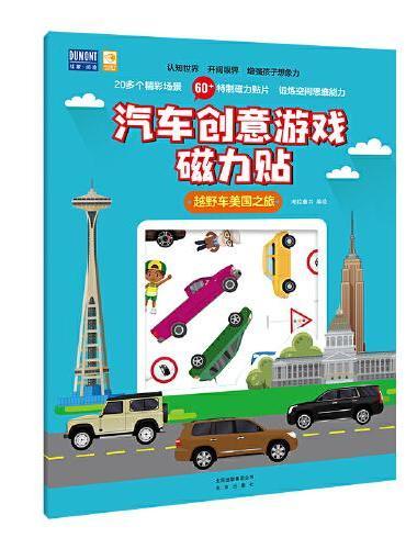 越野车美国之旅-汽车创意游戏磁力贴
