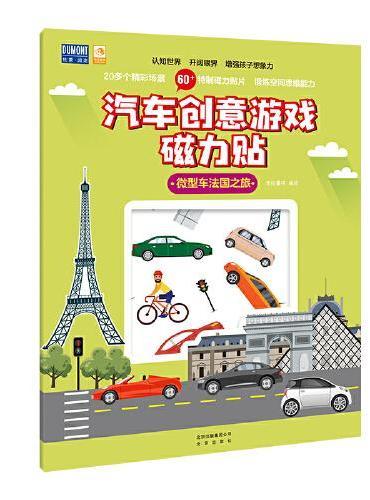 微型车法国之旅-汽车创意游戏磁力贴