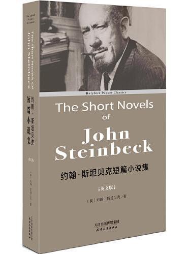 约翰·斯坦贝克短篇小说集:The Short Novels of John Steinbeck(英文版)(配套英文朗读音频免费下载)