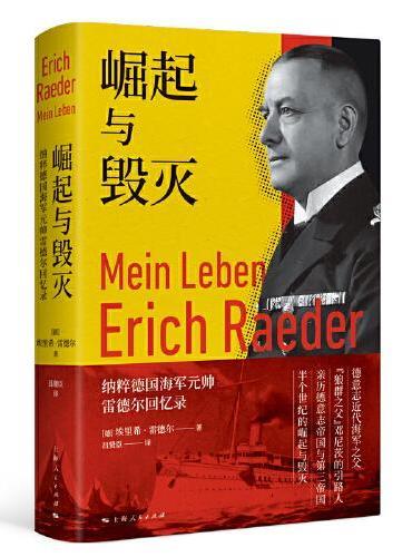 崛起与毁灭:纳粹德国海军元帅雷德尔回忆录