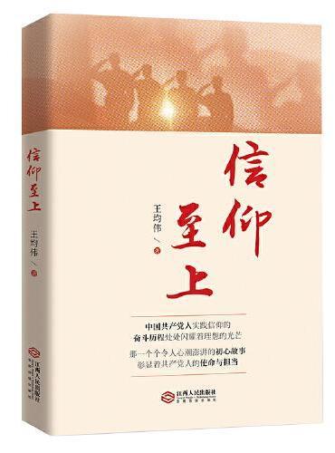 """信仰至上(""""不忘初心 牢记使命""""主题教育优秀图书,以精彩故事讲述中国共产党近100年实践信仰的光辉奋斗历程)"""