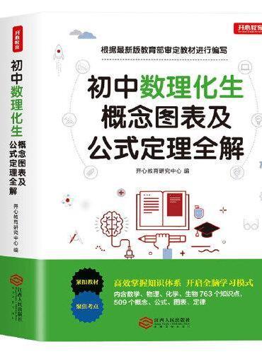 初中数理化生概念图标及公式定理全解 紧扣教材 聚焦考点根据最新版教育部审定教材进行编写