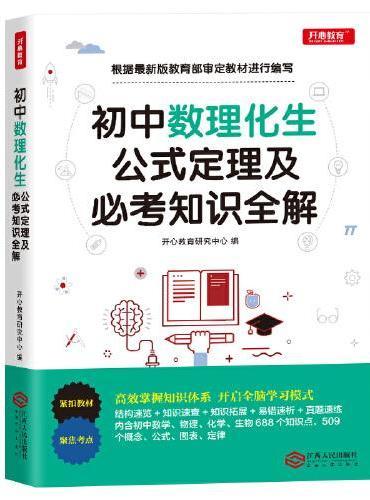 初中数理化公式定理及必考知识全解 紧扣教材 聚焦考点 根据最新版教育部审定教材进行编写