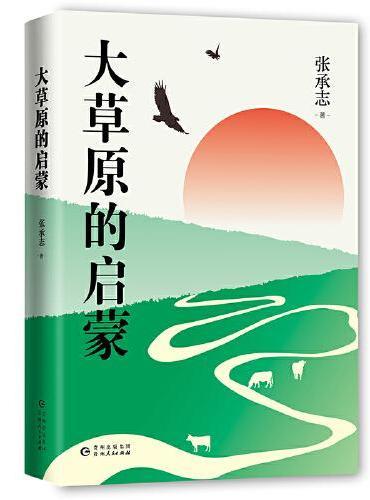 大草原的启蒙(一代知青的情感表达,几代青年的心灵读本!)