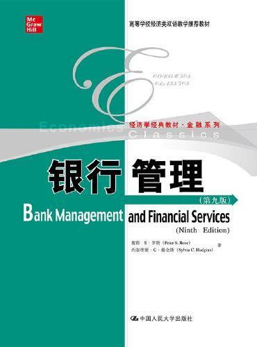 银行管理(第九版)(高等学校经济类双语教学推荐教材·经济学经典教材·金融系列)