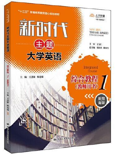 """新时代主题大学英语综合教程1(教师用书)(新时代主题大学英语;""""十三五""""普通高等教育核心规划教材;)"""