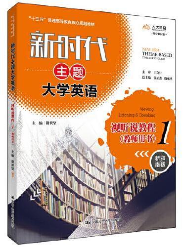 """新时代主题大学英语视听说教程1(教师用书)(新时代主题大学英语;""""十三五""""普通高等教育核心规划教材)"""