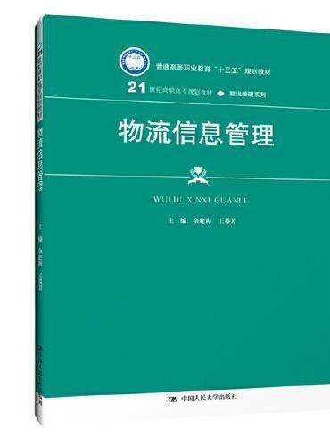 """物流信息管理(21世纪高职高专规划教材·物流管理系列;普通高等职业教育""""十三五""""规划教材)"""