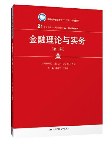 """金融理论与实务(第三版)(21世纪高职高专规划教材·金融保险系列;普通高等职业教育""""十三五""""规划教材)"""