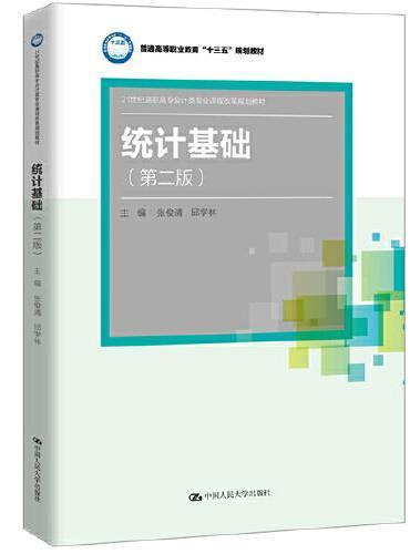 统计基础(第二版)(21世纪高职高专会计类专业课程改革规划教材)