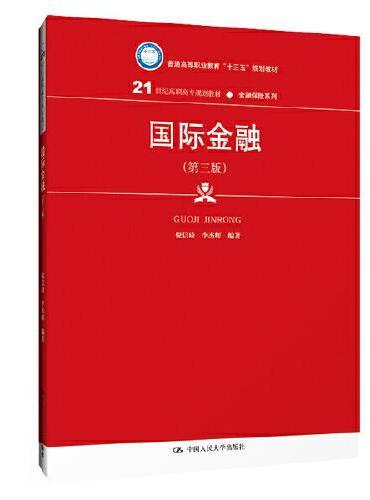"""国际金融(第三版)(21世纪高职高专规划教材·金融保险系列;普通高等职业教育""""十三五""""规划教材)"""