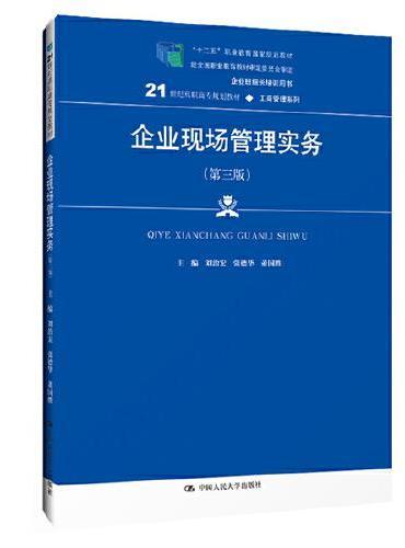 企业现场管理实务(第三版)(21世纪高职高专规划教材·工商管理系列)
