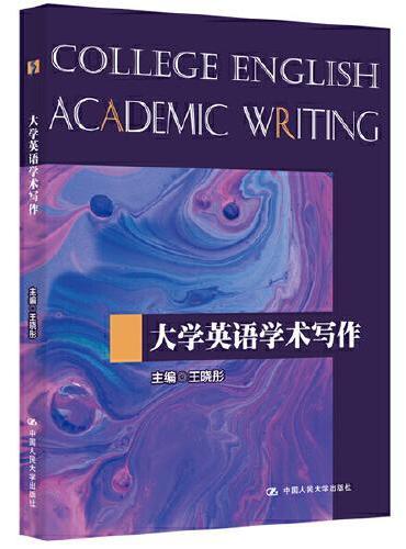 大学英语学术写作