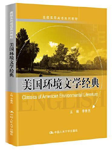 美国环境文学经典(高级实用英语系列教材)