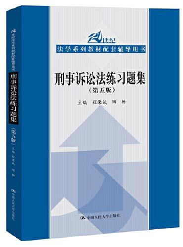 刑事诉讼法练习题集(第五版)(21世纪法学系列教材配套辅导用书)