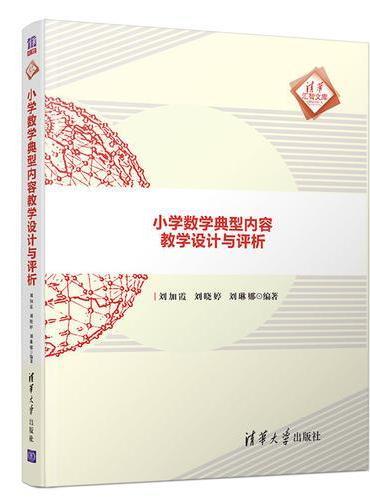 小学数学典型内容教学设计与评析