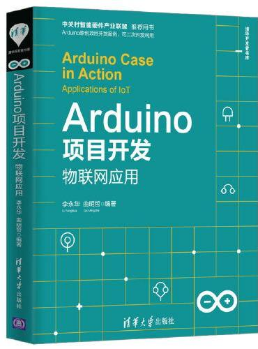 Arduino项目开发——物联网应用