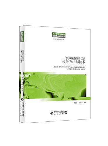 教师网络研修活动设计方法与技术(第二版)