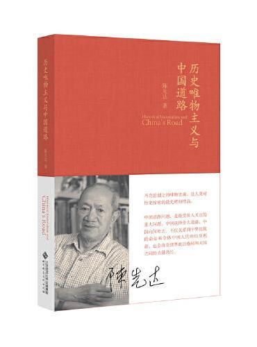历史唯物主义与中国道路