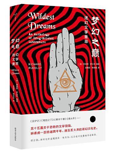 (守望者·物灵)梦幻之巅:迷幻文学集萃