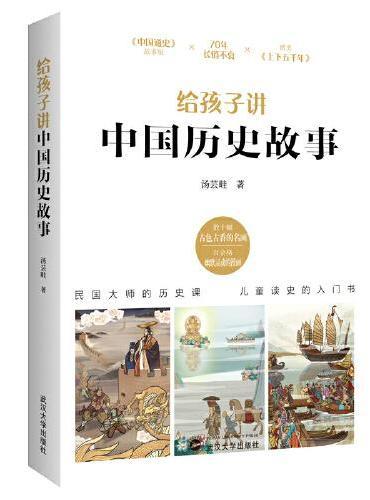给孩子讲中国历史故事:民国大师的历史课,儿童读史的入门书