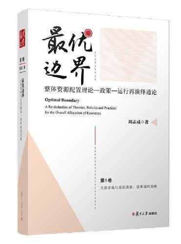 最优边界:整体资源配置理论-政策-运行再演绎通论(第1卷)