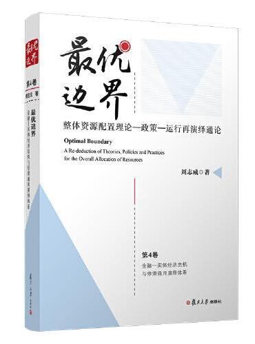 最优边界:整体资源配置理论-政策-运行再演绎通论(第4卷)